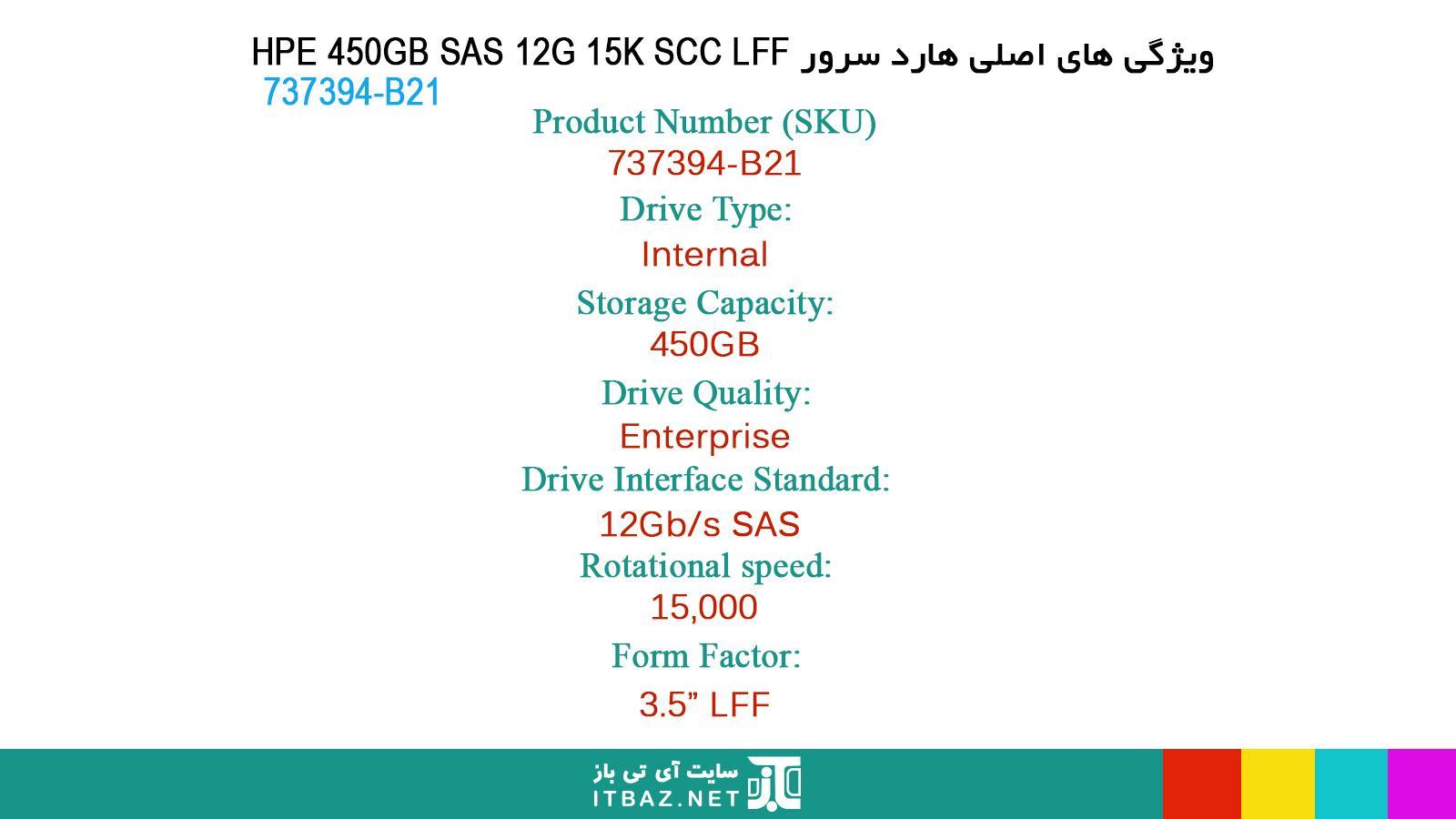 مشخصات هارد سرور HPE 450GB SAS 15K LFF