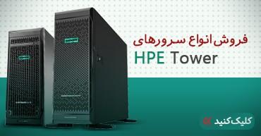 خرید سرورهای تاور اچ پی HPE Tower servers