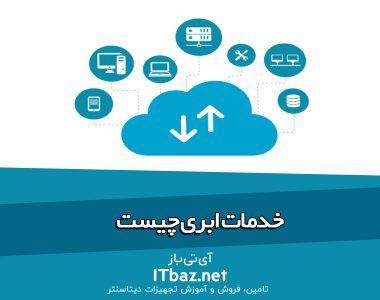 خدمات ابری ، خدمات ابری چیست ، خدمات ابری در ایران ، خدمات ابری ذخیره سازی
