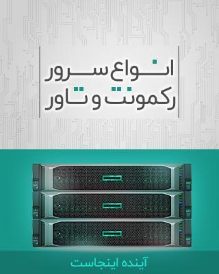 اسلایدر سرورها - براکت هارد کدی چیست ؟ چه مزایایی دارد و چطور از براکت هارد SSD استفاده کنیم؟