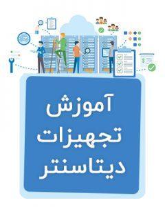 DataCenter Learning 240x300 - گزارش خبری و تصویری از نمایشگاه GITEX 2019 دبی