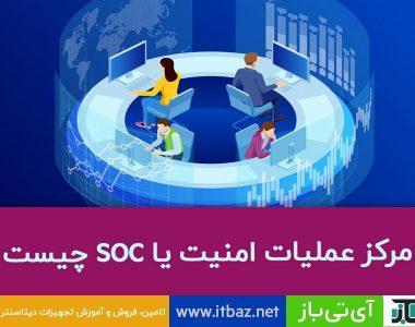 مرکز عملیات امنیت ، SOC ، SOC چیست ، مرکز SOC