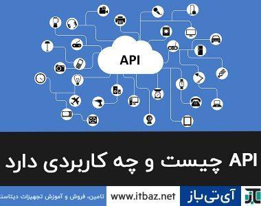 API ، معنی API، تعریف API، انواع API، API نرم افزار، برنامه نویسی API چیست