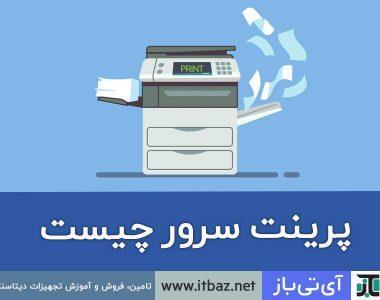 پرینت سرور، Print Server، پرینت سرور وایرلس، پرینت سرور چیست، پرینت سرور وایرلس چیست