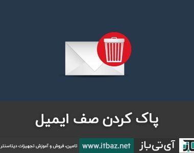 صف ایمیل ، پاک کردن ایمیل ، راهکار پاک کردن صف ایمیل