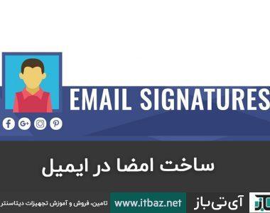 امضا در ایمیل ، ساخت امضا در ایمیل ، ایجاد امضا در ایمیل