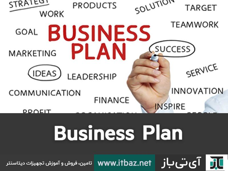 Business Plan ، Business Plan چیست ، طرح کسب و کار