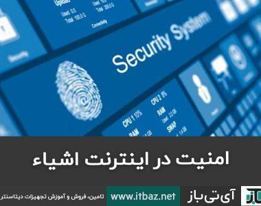 امنیت در اینترنت اشیاء ، اینترنت اشیاء (iot) و امنیت آن ، امنیت اینترنت اشیاء چیست