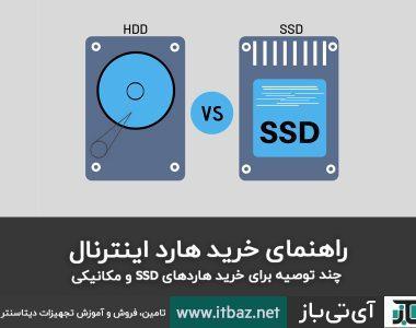 راهنمای خرید هارد اینترنال ، راهنمای خرید هارددیسک اینترنال ، راهنمای خرید هارد اینترنال SSD
