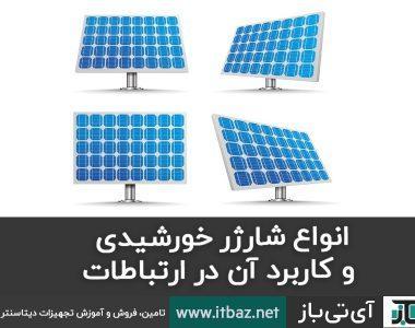7972 00 380x300 - شارژر خورشیدی  انواع و کاربرد آن در ارتباطات و اطلاعات