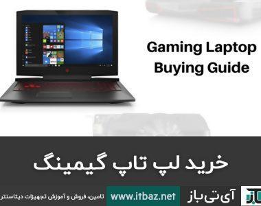 خرید لپ تاپ گیمینگ ، راهنمای خرید لپ تاپ گیم ، راهنمای خرید لپ تاپ های گیمینگ