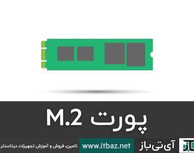 m.2 ، اسلات m.2، پورت m.2، m.2 چیست؟