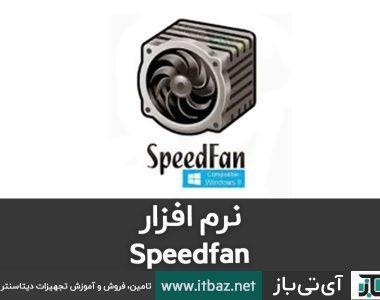 نرم افزار speedfan ، دانلود نرم افزار speedfan، نحوه کار با نرم افزار speedfan، آموزش کار با نرم افزار speedfan