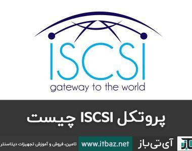 ISCSI ، پروتکل iscsi چیست، هارد دیسک scsi چیست، پورت scsi