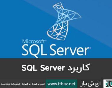 کاربرد SQL Server ، کاربرد sql server ، SQL چیست ، یادگیری SQL، کاربرد SQL Server در شبکه ، کاربرد SQL Server در حسابداری