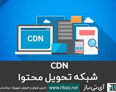 شبکه تحویل محتوا ، شبکه تحویل محتوا چیست؟، CDN چیست، شبکه تحویل محتوا همان میزبان وب است، استفاده از CDN برای سایت، بالا بردن سرعت سایت، مزایای استفاده از cdn