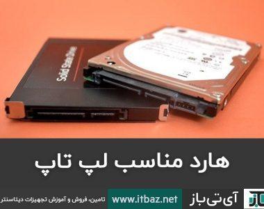 هارد مناسب لپ تاپ ، نصب هارد ssd روی لپ تاپ، هارد لپ تاپ