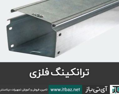ترانکینگ فلزی ، ترانکینگهای فلزی ، ترانکینگ فلزی شبکه ، کاربردهای ترانکینگ فلزی ، ایجاد حفاظت مناسب با استفاده از ترانکینگ فلزی ، ترانکینگ فلزی