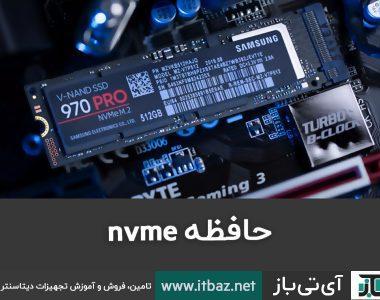 حافظه nvme ، تکنولوژی nvme ، حافظه nvme چیست ، حافظه از نوع nvme