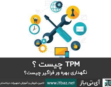 نگهداری بهره ور فراگیر ، Tpm مخفف چیست ، ماژول Tpm ، Tpm چیست