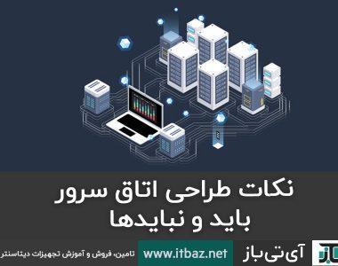 اطاق سرور ، طراحی اطاق سرور ، سیستم سرمایش اطاق سرور