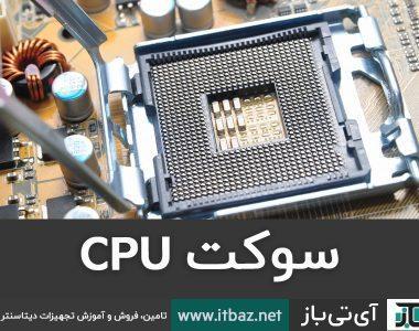 سوکت cpu ، جدیدترین سوکت cpu، پایه سوکت cpu