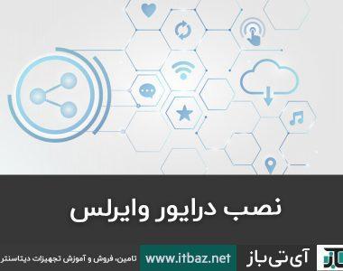 درایور وایرلس ، نصب درایور وایرلس کامپیوتر ، نصب درایور وایرلس لپ تاپ ، نصب درایور وایرلس در ویندوز 10