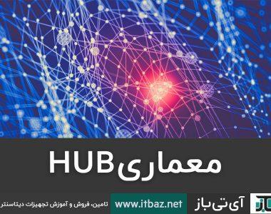 Hub ، hub به چه معناست ، معماری hub ، تعریف hub