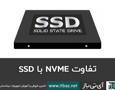 تفاوت nvme با ssd ، تفاوت هارد ssd با nvme، هارد ssd با nvme ، ssd و nvme