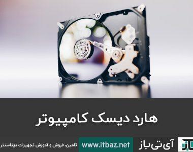 حافظه هارد دیسک چیست؟، هارد دیسک کامپیوتر