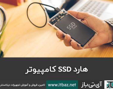هارد ssd ، هارد ssd برای کامپیوتر، هارد ssd برای لپ تاپ، حافظه ssd برای گوشی