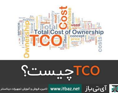 TCO ، TCO چیست