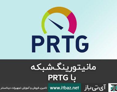 نرم افزار prtg