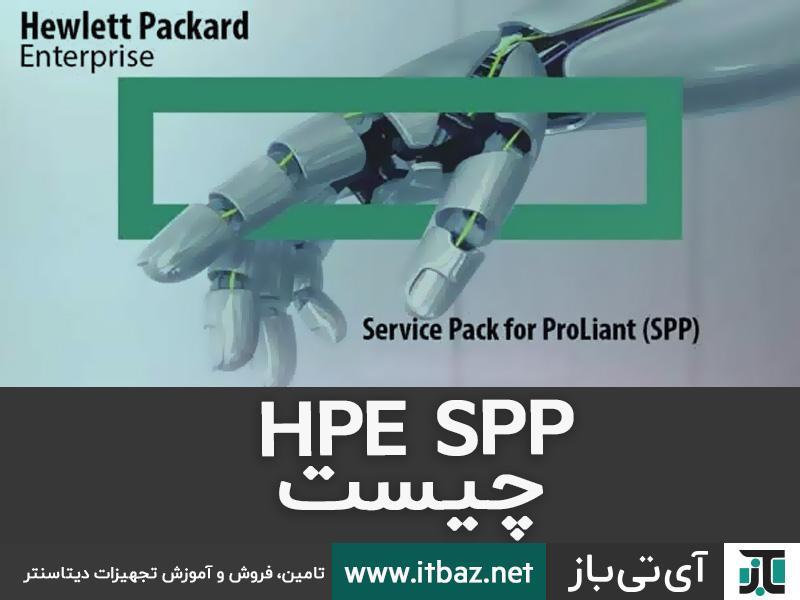 ُُSPP , HPE SPP