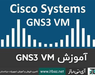 آموزش gns3 vm