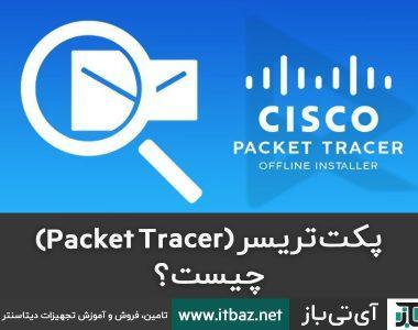 پکت تریسر ، دانلود packet tracer ، سیسکو پکت تریسر