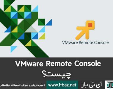 VMware Remote Console ، VMware Remote، دانلود vmrc، vmrc