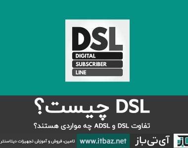 روتکل DSL ، تعریف DSL تفاوت DSL و ADSL