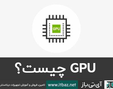 GPU ، کار GPU ، GPU کارت گرافیک ، GPU در کامپیوتر