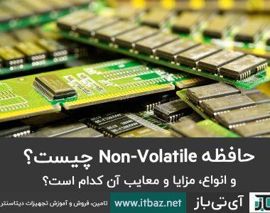 حافظه Non Volatile، non volatile memory، معنی non-volatile، حافظه non-volatile