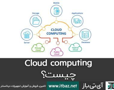 computing ، cloud computing services ، public cloud ، private cloud