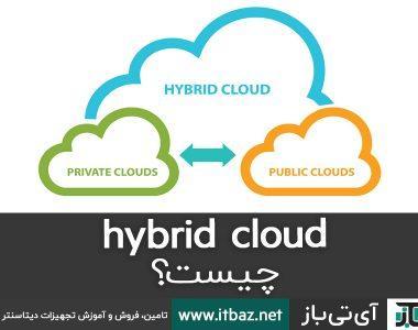 hybrid cloud ، فضای ابری هیبرید ، هیبرید کلود