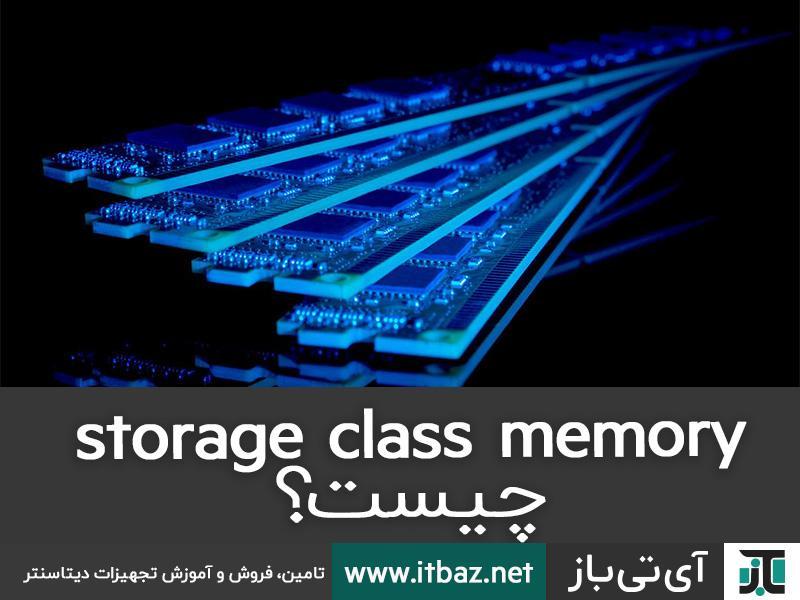 SCM ، حافظه کلاس استوریج ، storage class memory