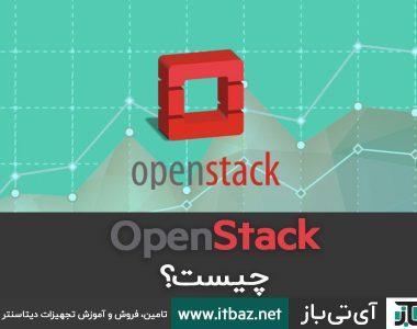 OpenStack ، اپن استک