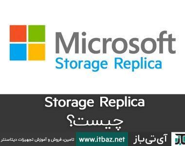 Storage Replica ، استوریج رپلیکا