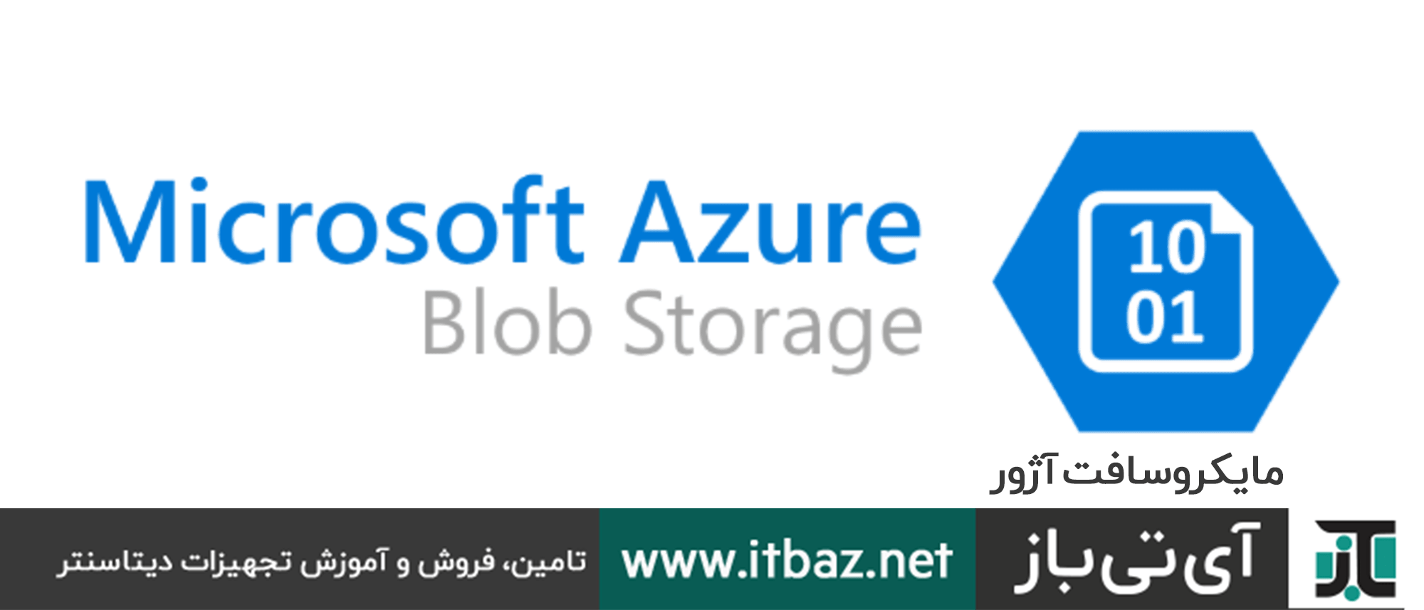مایکروسافت اژور ، اژور مایکروسافت ، Microsoft Azure ، Azure