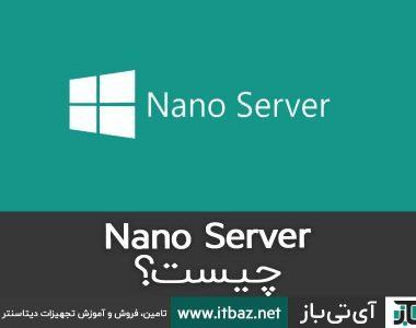 نانو سرور ، سرور نانو ، Nano Server ،