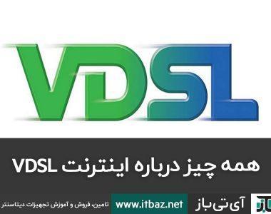 اینترنت VDSL، اینترنت پرسرعت VDSL، خطوط VDSL، اینترنت وی در اس ال