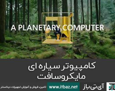 Planetary Computer ، کامپیوتر سیاره ای