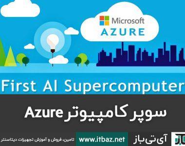سوپر کامپیوتر Azure
